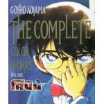 ยอดนักสืบจิ๋วโคนัน (อัลบั้มภาพสี) Gosho Aoyama The Complete Color Works