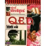 Q.E.D. อย่างนี้ต้องพิสูจน์ 06