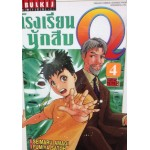 โรงเรียนนักสืบ Q เล่ม 04