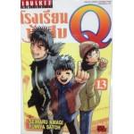 โรงเรียนนักสืบ Q เล่ม 13