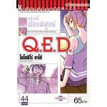 Q.E.D. อย่างนี้ต้องพิสูจน์ 44