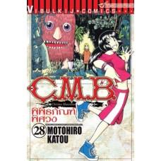 C.M.B. พิพิธภัณฑ์พิศวง 28