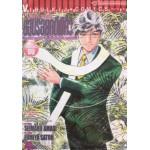 อาเคจิ เคนโตะ ย้อนรอยคดีพิศวง (เล่มเดียวจบ)