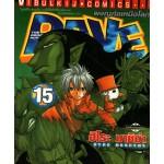 ผจญภัยเหนือโลก RAVE เล่ม 15