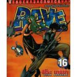 RAVE ผจญภัยเหนือโลก 16 (พิมพ์เก่า)