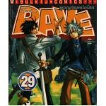 ผจญภัยเหนือโลก RAVE เล่ม 29