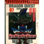 Dragon Quest ดราก้อนเควสท์ผู้กล้าแห่งอีเดน เล่ม 07