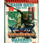 Dragon Quest ดราก้อนเควสท์ผู้กล้าแห่งอีเดน เล่ม 09