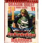 Dragon Quest ดราก้อนเควสท์ผู้กล้าแห่งอีเดน เล่ม 11