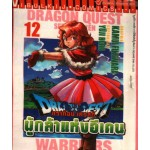Dragon Quest ดราก้อนเควสท์ผู้กล้าแห่งอีเดน เล่ม 12