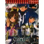 สตาร์โอเชี่ยน Star Ocean Till the End of Time ภาคกว่าเวลาจะสิ้นสูญ 07 (จบ)