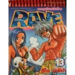 RAVE ผจญภัยเหนือโลก 13 (พิมพ์เก่า)