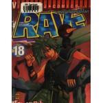 RAVE ผจญภัยเหนือโลก 18 (พิมพ์เก่า)
