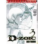 D-ZOIC อาณาจักรไดโนเสาร์ จ้าวนักสู้ ยูตะ (ภาค 2) 3