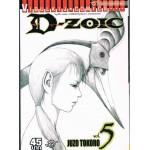 D-ZOIC อาณาจักรไดโนเสาร์ จ้าวนักสู้ ยูตะ (ภาค 2) 5