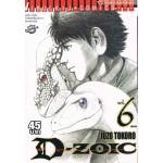 D-ZOIC อาณาจักรไดโนเสาร์ จ้าวนักสู้ ยูตะ (ภาค 2) 6 (จบ)