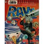 RAVE ผจญภัยเหนือโลก 04