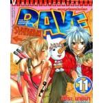 RAVE [เรฟ] ผจญภัยเหนือโลก เล่ม 11