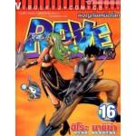RAVE [เรฟ] ผจญภัยเหนือโลก เล่ม 16