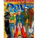 RAVE [เรฟ] ผจญภัยเหนือโลก เล่ม 17