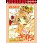 Cardcaptor Sakura การ์ดแค็ปเตอร์ซากุระ เล่ม 06