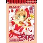 Card Captor Sakura การ์ดแค็ปเตอร์ซากุระ เล่ม 08