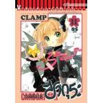 Card Captor Sakura การ์ดแค็ปเตอร์ซากุระ เล่ม 11