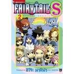Fairy Tail ศึกจอมเวทอภินิหาร S เล่ม 02 (เล่มจบ)
