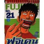 Fujiken ฟูจิเคน 20