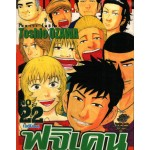 Fujiken ฟูจิเคน 22 (จบ)