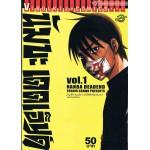 NANBA DEADEND นัมบะ เดดเอ็นด์ เล่ม 01