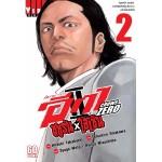 เรียกเขาว่าอีกา Crow Zero II ซูซูรัน x โฮเซ็น เล่ม 02