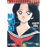 Miyuki มิยูกิ เล่ม 02