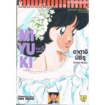 Miyuki มิยูกิ เล่ม 05
