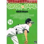 CROSS GAME ครอสเกม เล่ม 14