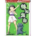 คิบายาชิ จูริ ครูใหม่วัยเฮี้ยน เล่ม 02