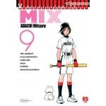 MIX มิกซ์ เล่ม 09