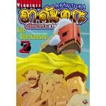 อา-คัน-ตุ-กะ ปริศนาเกาะอาถรรพ์ เล่ม 02 (เล่มจบ)