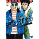 SPACE BROTHERS สเปซบราเธอร์ส สองสิงห์อวกาศ เล่ม 13