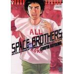 SPACE BROTHERS สเปซบราเธอร์ส สองสิงห์อวกาศ เล่ม 18