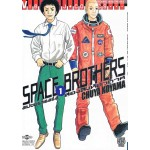 SPACE BROTHERS สเปซบราเธอร์ส สองสิงห์อวกาศ เล่ม 01