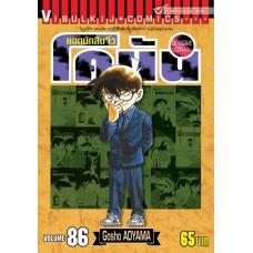 ยอดนักสืบจิ๋วโคนัน เล่ม 86