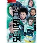 SPACE BROTHERS สองสิงห์อวกาศ เล่ม 33