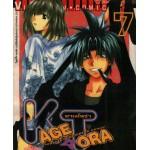 Kagetora คาเงโทร่า เล่ม 7