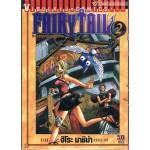 Fairy Tail ศึกจอมเวทอภินิหาร เล่ม 02