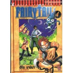 Fairy Tail ศึกจอมเวทอภินิหาร เล่ม 04