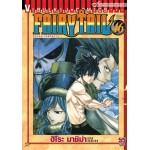 Fairy Tail ศึกจอมเวทอภินิหาร เล่ม 46