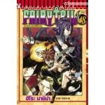 Fairy Tail ศึกจอมเวทอภินิหาร เล่ม 48