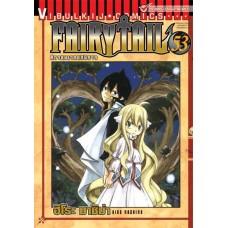 Fairy Tail ศึกจอมเวทอภินิหาร เล่ม 53