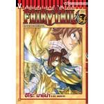Fairy Tail ศึกจอมเวทอภินิหาร เล่ม 54